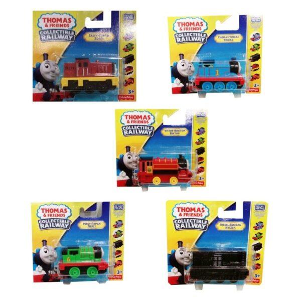 Thomas τρενάκια [BHR64]